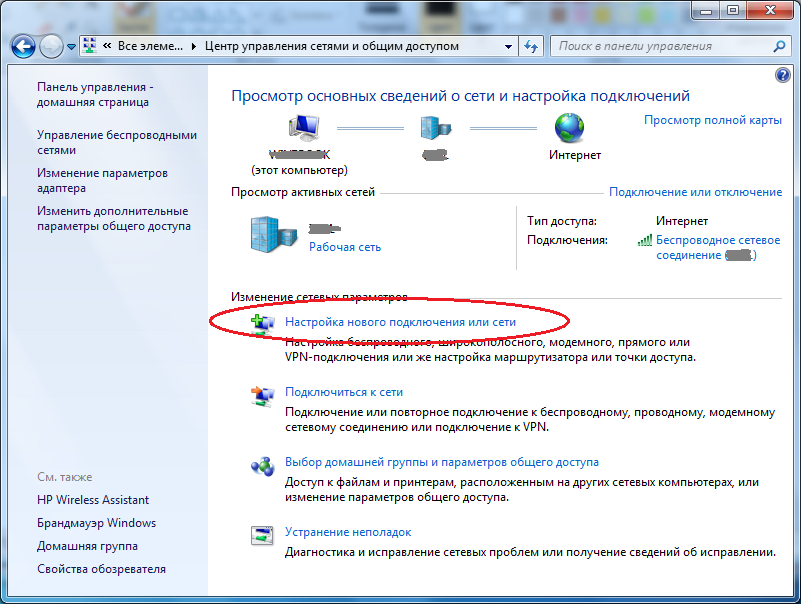vpn-win7-01.png