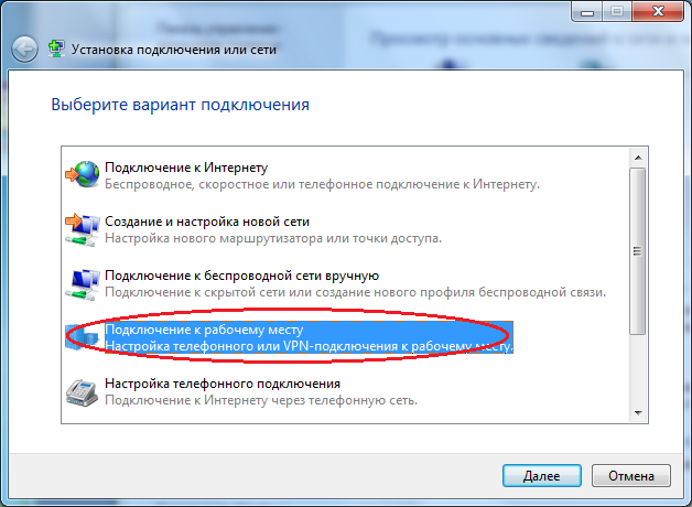 vpn-win7-02.png