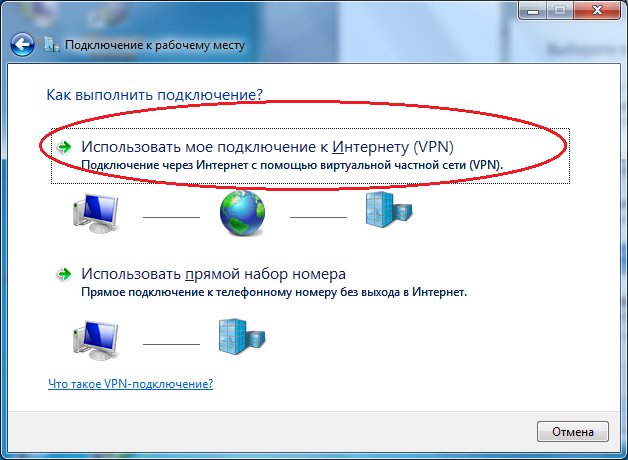 vpn-win7-03.png