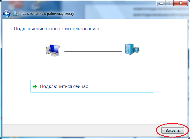 vpn-win7-06.png